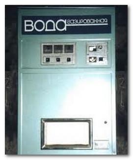 вендинговый автомат СССР
