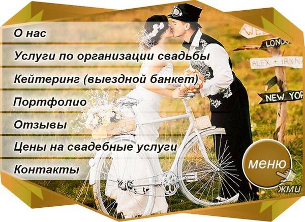 Пример сайта свадебного агентства