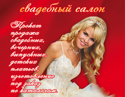 Пример рекламы вашего салона