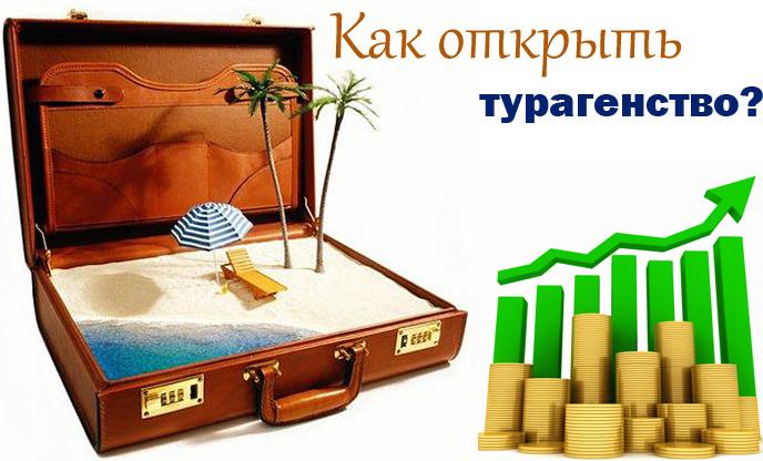 Как лучше открыть свое туристическое агентство?