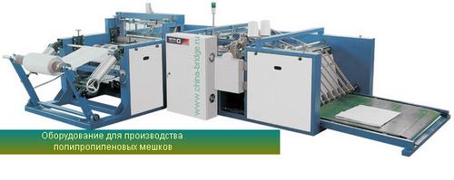 производственные линии по изготовлению полипропиленовых мешков