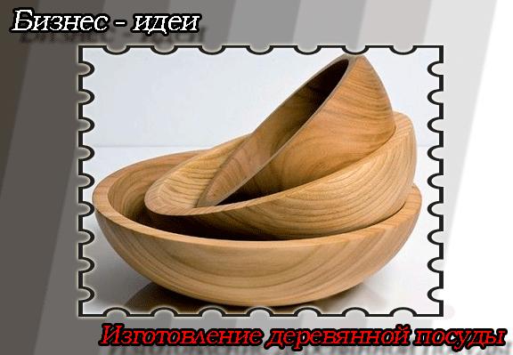 Бизнес идея — изготовление посуды из дерева