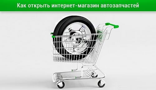 интернет магазин автозапчастей