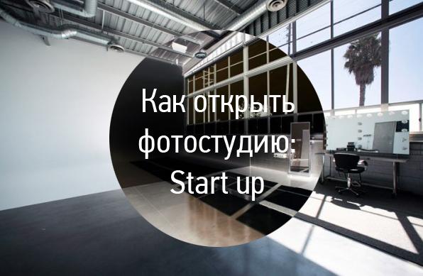 Фотостудия как идея для бизнеса