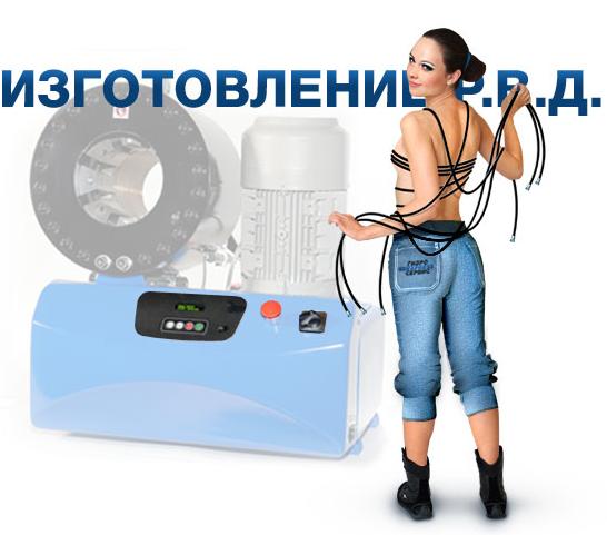 Бизнес на производстве рукава высокого давления (РВД)