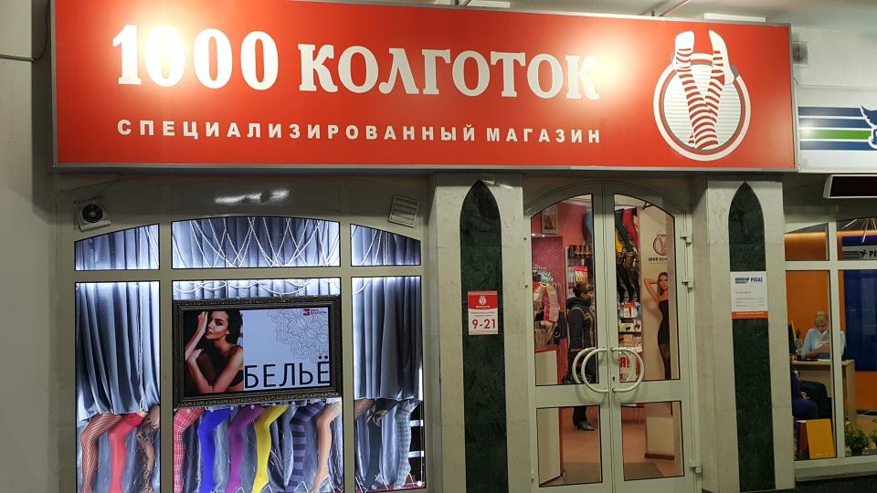 1000 колготок 03