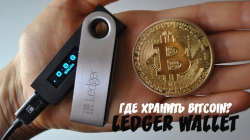 maxresdefault 1 500x281 - Заработок на сбережении криптовалюты до 200 000 рублей в месяц