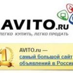 avito ruшш 150x150 - Способы поиска информации в сети