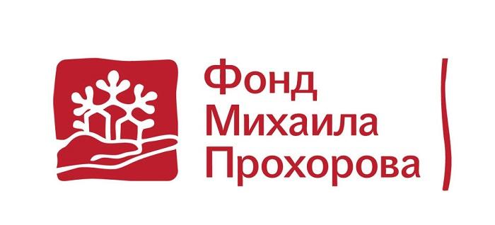 благотворительный фонд Михаила Прохорова