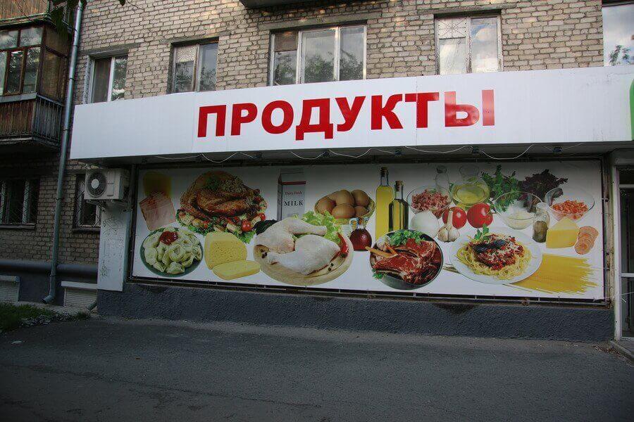 Картинки на магазин продукты