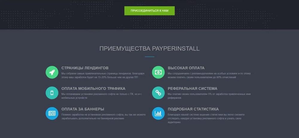 Payperinstall