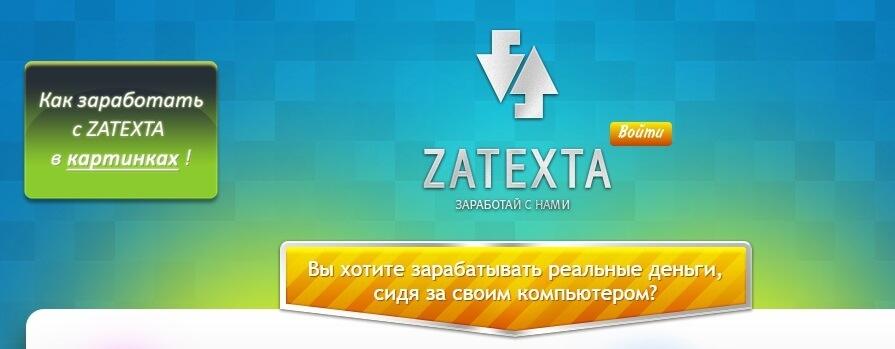 Сайт Zatexta