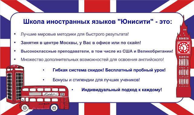 Реклама языковой школы