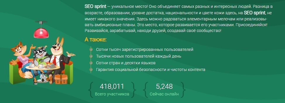 Сайт Сеоспринт
