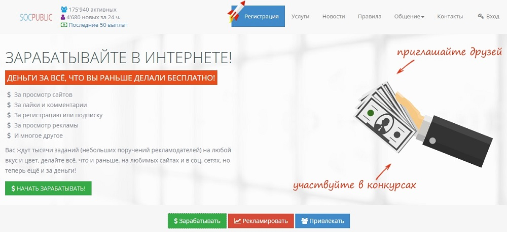 Сайт SOBCPULIC.COM