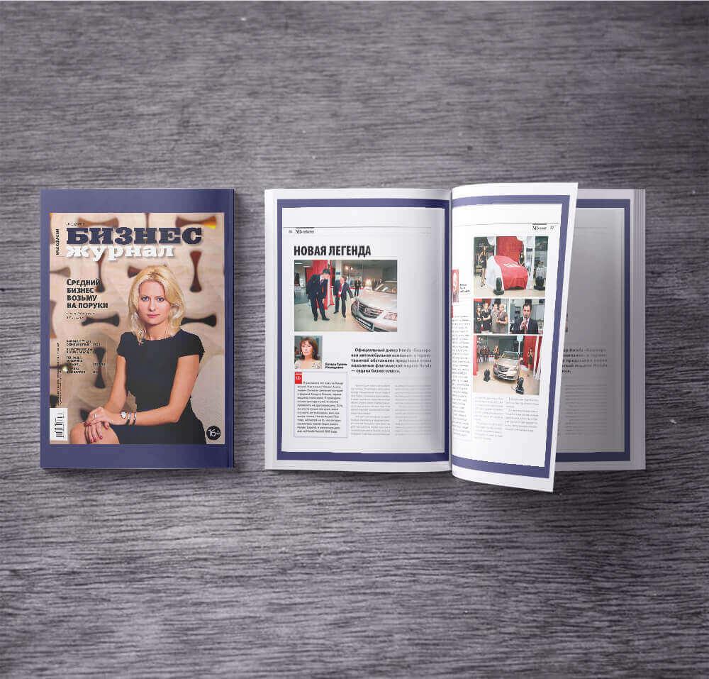 Бизнес для журнала