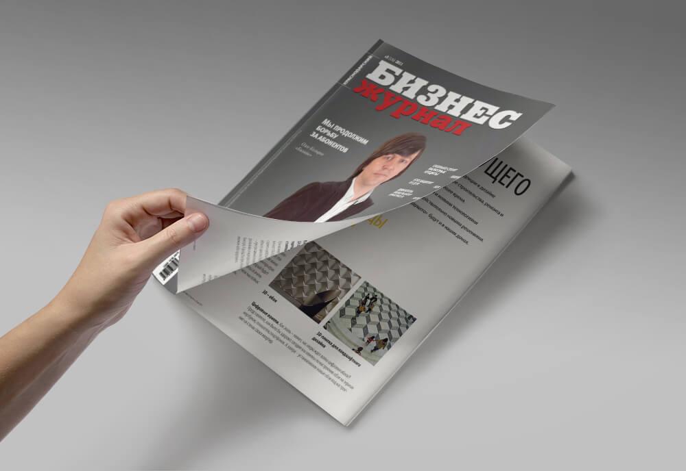 Примеры бизнес-журналов