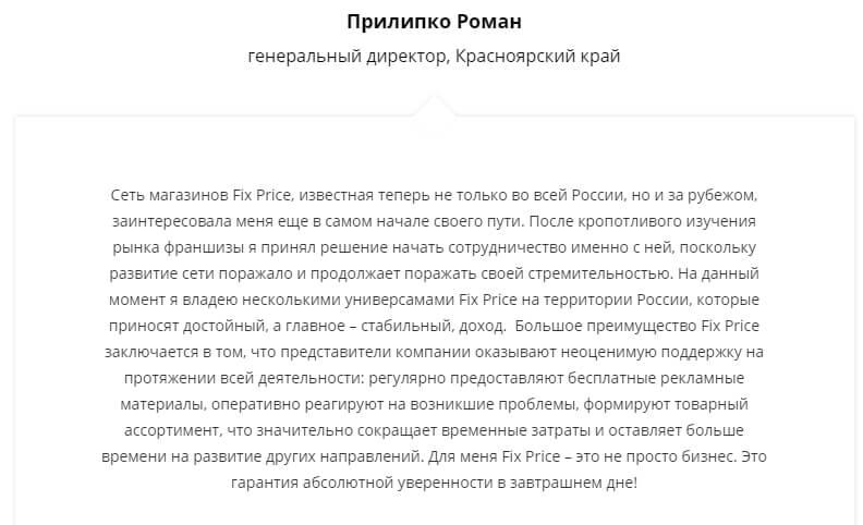 Прилипко Роман — отзыв