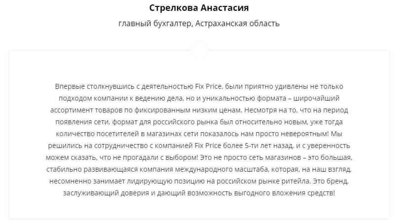Стрелкова Анастасия — отзывы