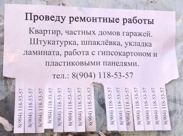 Ремонт-объявление