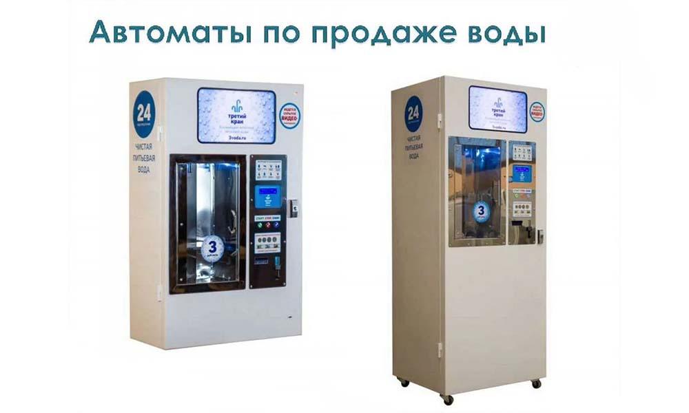 Автомат по продаже воды как бизнес-идея